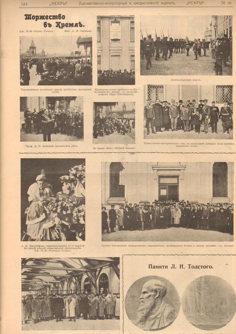 Газеты 1913 года