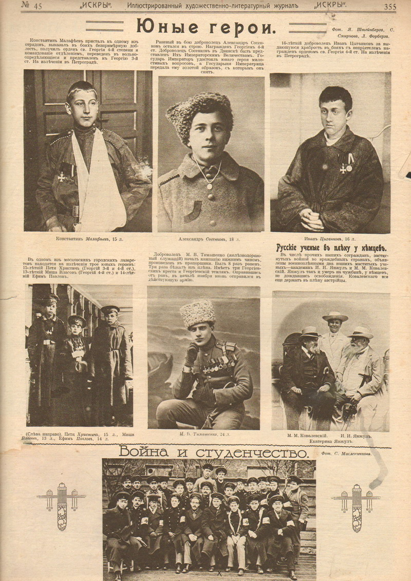 Картинки по запросу старая кострома «Русское слово» и журнал «Нива».