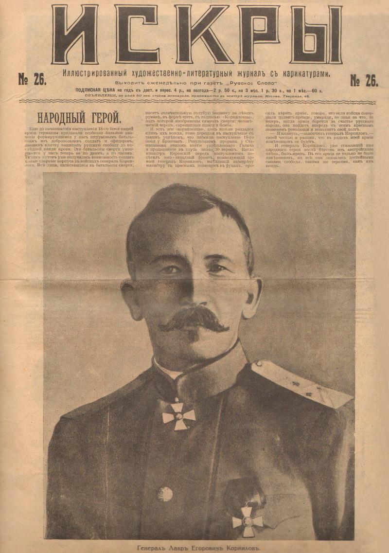 http://www.odin-fakt.ru/upload/ISKRY/1917/26/SWScan201_800.jpg