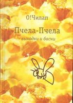http://www.odin-fakt.ru/upload/KUL/20081207_Pchela_Pchela/SWScan04311_150.jpg