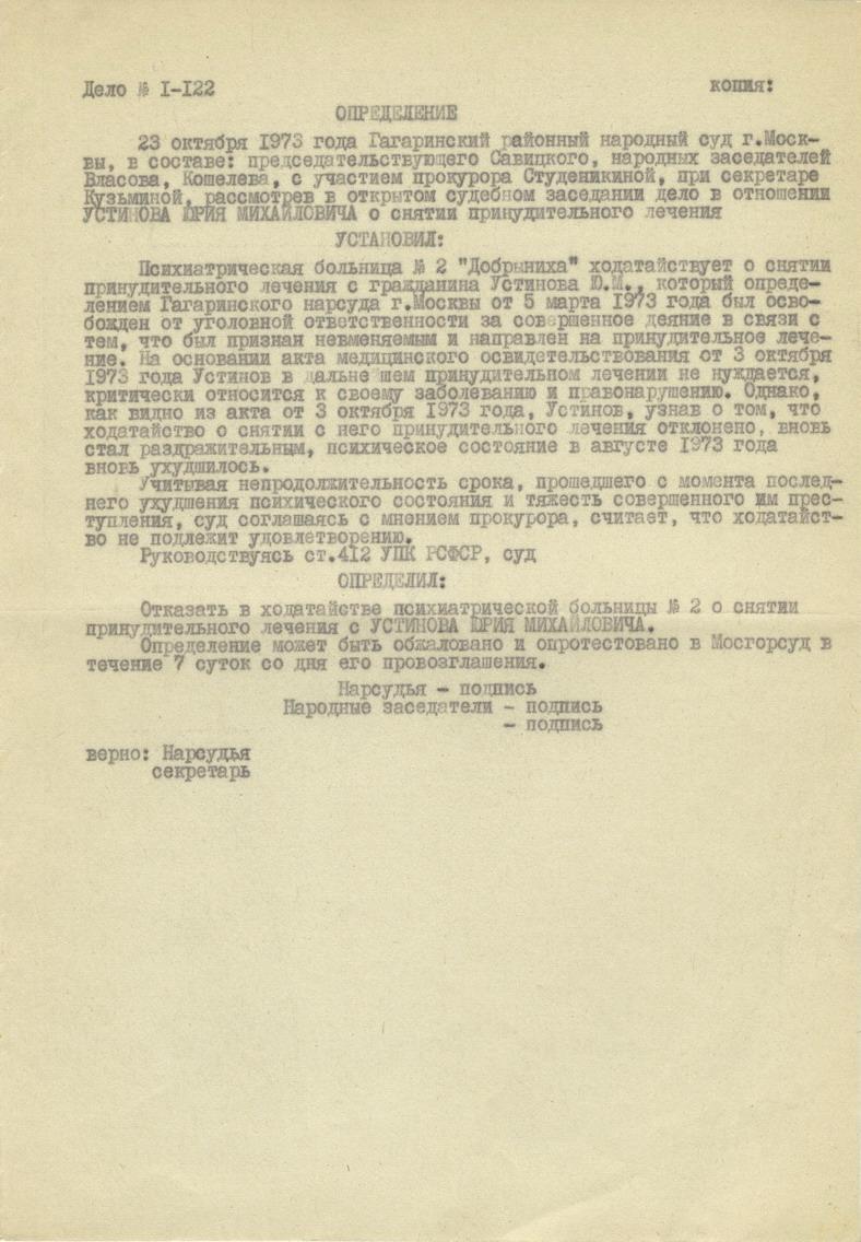 Определение Гагаринского районного народного суда г. Москвы от 23 октября 1973 года по делу Устинова Юрия Михайловича (дело № 1-122).