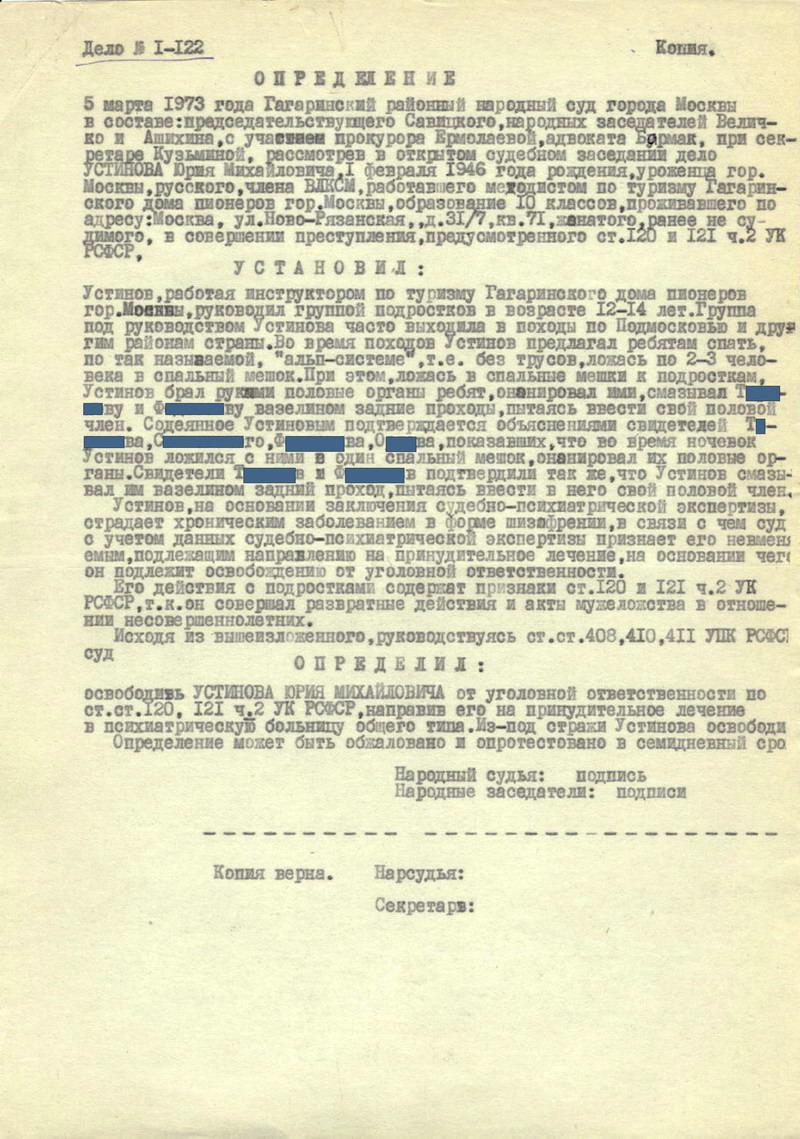 Определение Гагаринского районного народного суда г. Москвы от 5 марта 1973 года по делу Устинова Юрия Михайловича (дело № 1-122).