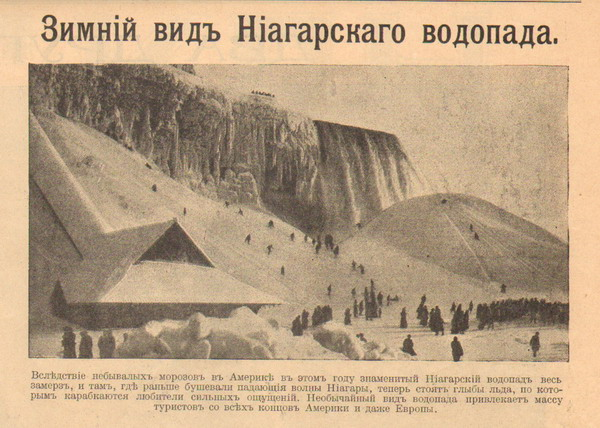 Год 1912 й ниагарский водопад замерз